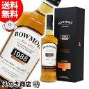 【送料無料】ボウモア ヴィンテージエディションNo.1 700ml シングルモルト ウイスキー 47.8度 並行輸入品 箱付
