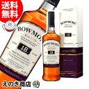 【送料無料】ボウモア 18年 ディープ&コンプレックス 700ml シングルモルト ウイスキー 43度 並行輸入品 箱付