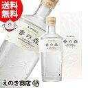 【送料無料】香の森 700ml 国産ジン 47度 養命酒製造 正規品 箱付