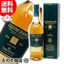【送料無料】グレンモーレンジ ターロガン 700ml シングルモルト ウイスキー 43度 並行輸入品 箱付