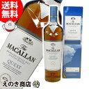 【送料無料】ザ・マッカラン クエスト 700ml シングルモルト スコッチ ウイスキー 40度 並行輸入品