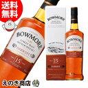 【送料無料】ボウモア 15年 ダーケスト 700ml シングルモルト ウイスキー 43度 並行輸入品 箱付