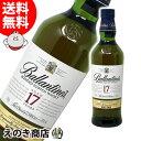 【送料無料】バランタイン17年 ...