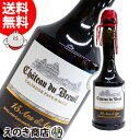 【送料無料】シャトー ド ブルイユ 15年 700ml カルバドス・カルヴァドス ブランデー 41度 正規品