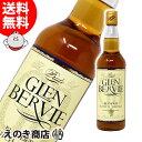 【送料無料】グレンバーヴィー 7...