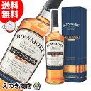 【送料無料】ボウモア ヴォルト エディション ファーストリリース 700ml 51.5度 シングルモルト ウイスキー 洋酒 並行輸入品