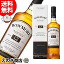 【送料無料】ボウモア 12年 700ml アイラ シングルモルト スコッチ ウイスキー 40度 並行輸入品(BOWMORE・bowmore)
