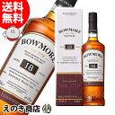 【送料無料】ボウモア 18年 700ml シングルモルト スコッチ ウイスキー 43度 正規品
