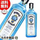 【送料無料】ボンベイ サファイア 750ml ジン 47度 正規品