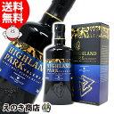 【送料無料】ハイランドパーク ヴァルクヌート 700ml シングルモルト スコッチ ウイスキー 46.8度 正規品
