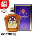 【送料無料】クラウン ローヤル(ロイヤル) 750ml カナディアン ウイスキー 40度 並行輸入品