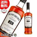 【送料無料】ボウモア25年 700ml シングルモルト スコッチウイスキー 43度 正規品