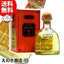 【送料無料】パトロン レポサド 750ml テキーラ 40度 並行輸入品 箱付