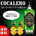 【送料無料】コカレロ Cocalero ボムグラス2個付き 700ml リキュール 29度 S 箱なし