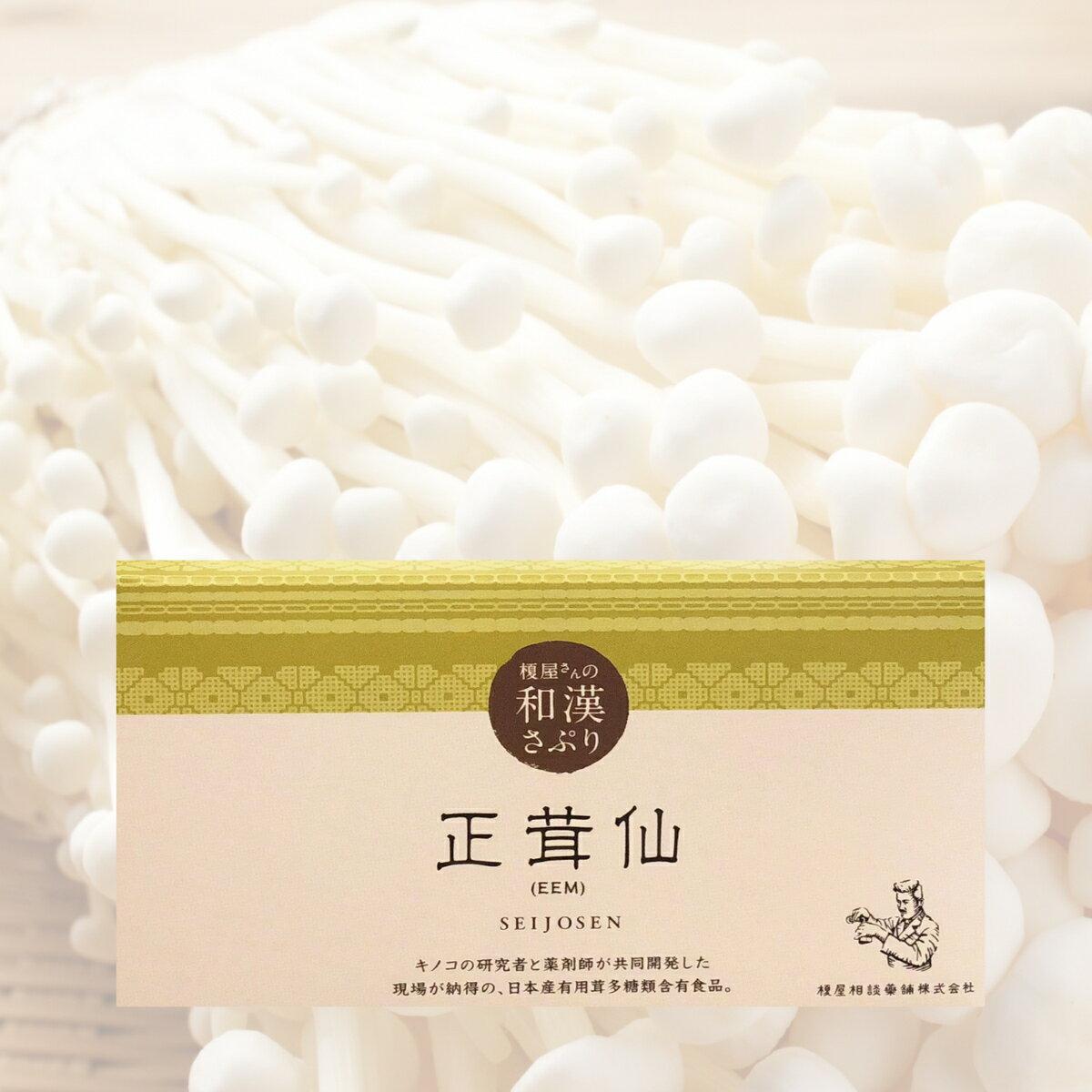 正茸仙(せいじょうせん)30袋/エノキダケ・ブナシメジ抽出漢方サプリ