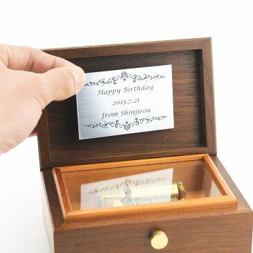 メッセージプレートM ♪ご希望のオルゴールケースにおつけします 名入れ 記念日