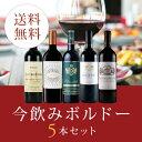ワイン ワインセット 今飲みボルドー5本セット MB8-1 [750ml x 5]【送料無料】