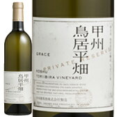[2016] 甲州 鳥居平畑・プライヴェート・リザーヴ / グレイスワイン(中央葡萄酒) 日本 山梨県 / 750ml / 白