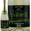 ワイン スパークリングワイン 星の果樹園 / エーデルワイン...
