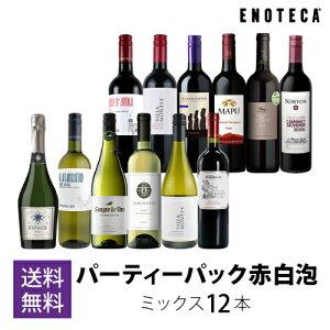 当店売れ筋No.1ワインセット!ENOTECA パーティーパック(赤・白・泡計12本) PP11-4 グルメ大賞2018「ワインセット」部門受賞!