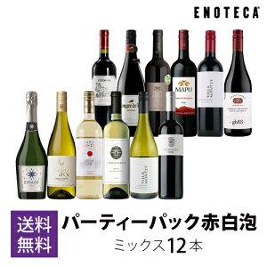 当店売れ筋No.1ワインセット!ENOTECA パーティーパック(赤・白・泡計12本) PP12-1 グルメ大賞2018「ワインセット」部門受賞!