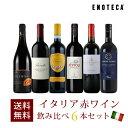 ワイン ワインセット イタリア赤ワイン飲み比べ6本セット VB12-1 [750ml x 6] 送料無料