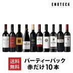 ワイン ワインセット パーティーパック 赤だけ10本 AQ1-2 [750ml x 10]【送料無料】