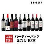 ワイン ワインセット パーティーパック 赤だけ10本 AQ4-1 [750ml x 10]【送料無料】赤ワイン