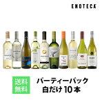 ワイン ワインセット パーティーパック 白だけ10本 BQ1-2 [750ml x 10] 送料無料