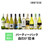 ワイン ワインセット パーティーパック 白だけ10本 BQ2-1 [750ml x 10] 送料無料