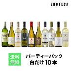 【8/10以降出荷】ワイン ワインセット パーティーパック 白だけ10本 BQ7-4 [750ml x 10] 送料無料