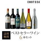 ワイン ワインセット ベストセラーワイン6本セット EG3-1[750mlx6] 送料無料