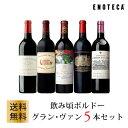 ワイン ワインセット 飲み頃ボルドーグラン・ヴァン5 本セット GV5-2 [750ml x 5] 送料無料