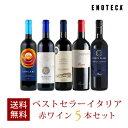 ワイン ワインセット ベストセラーイタリア赤ワイン5本セット IT11-1 [750ml x 5] 送料無料