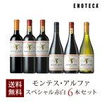 ワイン ワインセット モンテス・アルファ スペシャル赤白6本セット MA2-2 [750ml x 6] 送料無料