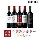 ワイン ワインセット 今飲みボルドー5本セット MB9-2 [750ml x 5] 送料無料