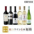 ワイン ワインセット 紅白ワイン6本福箱 NN1-1 [750ml x 6] 送料無料 福袋