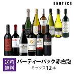 当店売れ筋No.1ワインセット!ENOTECA パーティーパック(赤・白・泡計12本) PP1-1 グルメ大賞2018「ワインセット」部門受賞!
