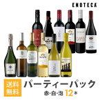 ワインセット ENOTECA パーティーパック(赤 白 泡 ワイン12本) PP3-2 グルメ大賞2018「ワインセット」部門受賞! ミックス MIX 飲み比べセット