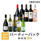 【5/22以降出荷】ワインセット ENOTECA パーティーパック(赤 白 泡 ワイン10本) PP5-3 グルメ大賞2018「ワインセット」部門受賞! ミックス MIX 飲み比べセット