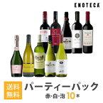 【7/14以降出荷】ワインセット ENOTECA パーティーパック(赤 白 泡 ワイン10本) PP7-2 グルメ大賞2018「ワインセット」部門受賞! ミックス MIX 飲み比べセット
