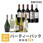 【8/5以降出荷】ワインセット ENOTECA パーティーパック(赤 白 泡 ワイン10本) PP7-3 グルメ大賞2018「ワインセット」部門受賞! ミックス MIX 飲み比べセット