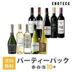 【8/8以降出荷】ワインセット ENOTECA パーティーパック(赤 白 泡 ワイン10本) PP7-4 グルメ大賞2018「ワインセット」部門受賞! ミックス MIX 飲み比べセット