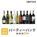 ワインセット ENOTECA パーティーパック(赤 白 泡 ワイン10本) PP8-1 グルメ大賞2018「ワインセット」部門受賞! ミックス MIX 飲み比べセット