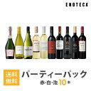 ワインセット ENOTECA パーティーパック(赤 白 泡 ワイン10本) PP8-3 グルメ大賞2018「ワインセット」部門受賞! ミックス MIX 飲み比べセット・・・