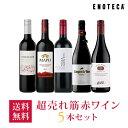 ワイン ワインセット 超売れ筋赤ワイン5本セット RC12-1 [750ml x 5] 送料無料