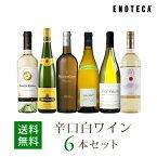 ワイン ワインセット 辛口白ワイン6本セット WW2-1 [750ml x 6] 送料無料
