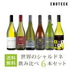ワイン ワインセット 世界のシャルドネ飲み比べ6本セット WW4-1 [750ml x 6] 送料無料