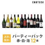 【必ず普通便をお選びください】ワインセット ENOTECA パーティーパック(赤 白 泡 ワイン12本) PP1-1 グルメ大賞2018「ワインセット」部門受賞! ミックス MIX 飲み比べセット