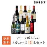 ワイン ワインセット ハーフボトルのフルコース10本セット RD1-1 [375ml x 10]送料無料